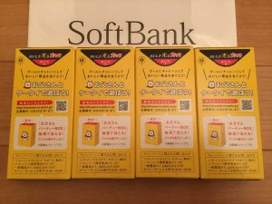 softbankpretz04