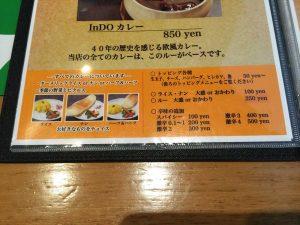 shizuokacurrybistroindo02